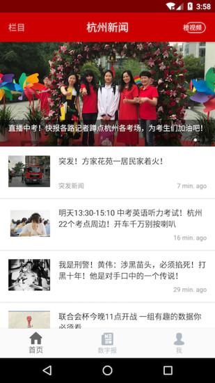 杭州新闻苹果版
