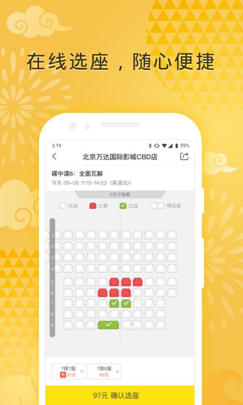 票神 V1.0苹果版