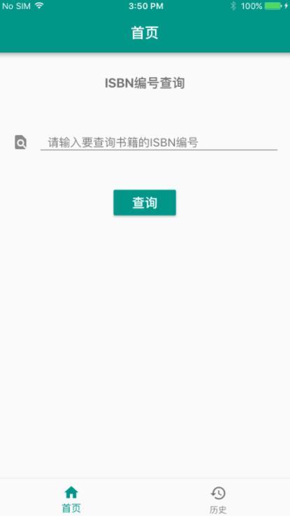 ISBN查询苹果版