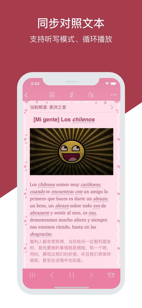 每日西语听力苹果版