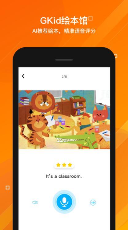 GKid英语苹果版