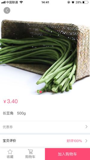 蔬品云超苹果版