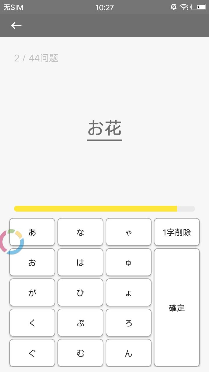 柚子单词安卓版