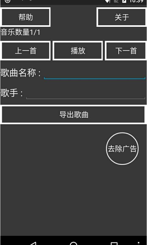 网易云音乐助手安卓版