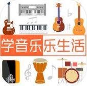 橙石音乐课苹果版