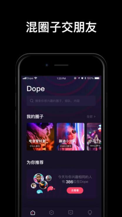 Dope社交苹果版