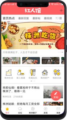 株洲红人馆苹果版