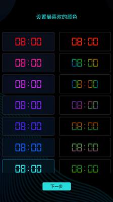 罗马数学时钟安卓版