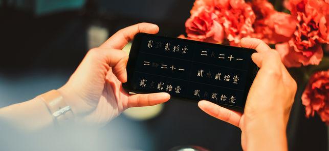 字钟苹果版